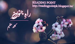 Rah e Junoon by Kishwar Azeem
