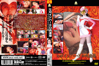 JOVD-14 Hard Heroine Oral Torture & Rape Hard Angel Edition Azumi Mizushima