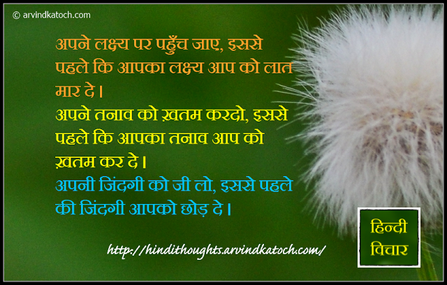 Hindi Thought, Reach, goal, before, kicks, लक्ष्य, life, stress, kill