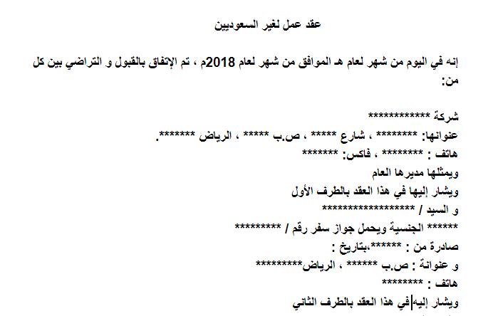 عقد عمل لغير السعوديين وزارة العمل