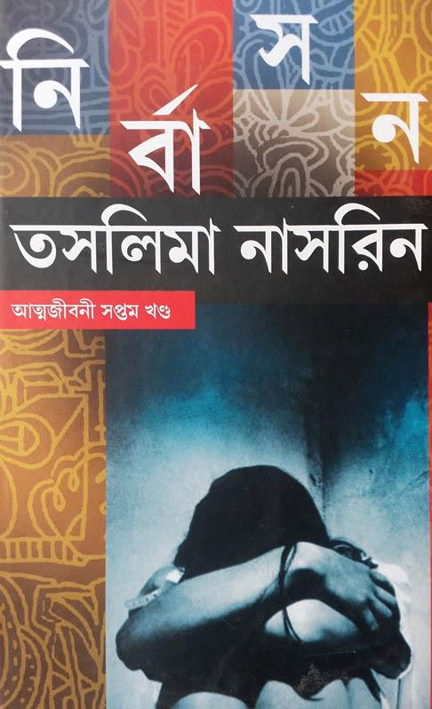 Taslima Nasrin Pdf