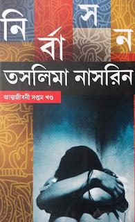 Nirbasan by Taslima Nasrin (Autobiography Part-7)