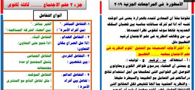 ملخص علم الاجتماع في 11 ورقه للصف الثالث الثانوي 2019