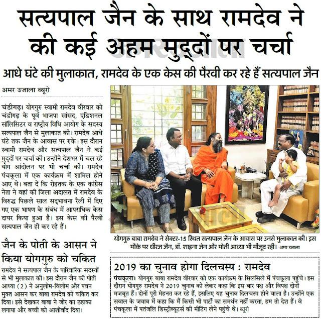 योग गुरु बाबा रामदेव ने सेक्टर 15 स्थित सत्य पाल जैन के आवास पर उनसे मुलाकात की | इस मौके पर धीरज जैन, डॉ शायना जैन और पोती आध्या भी मौजूद रही