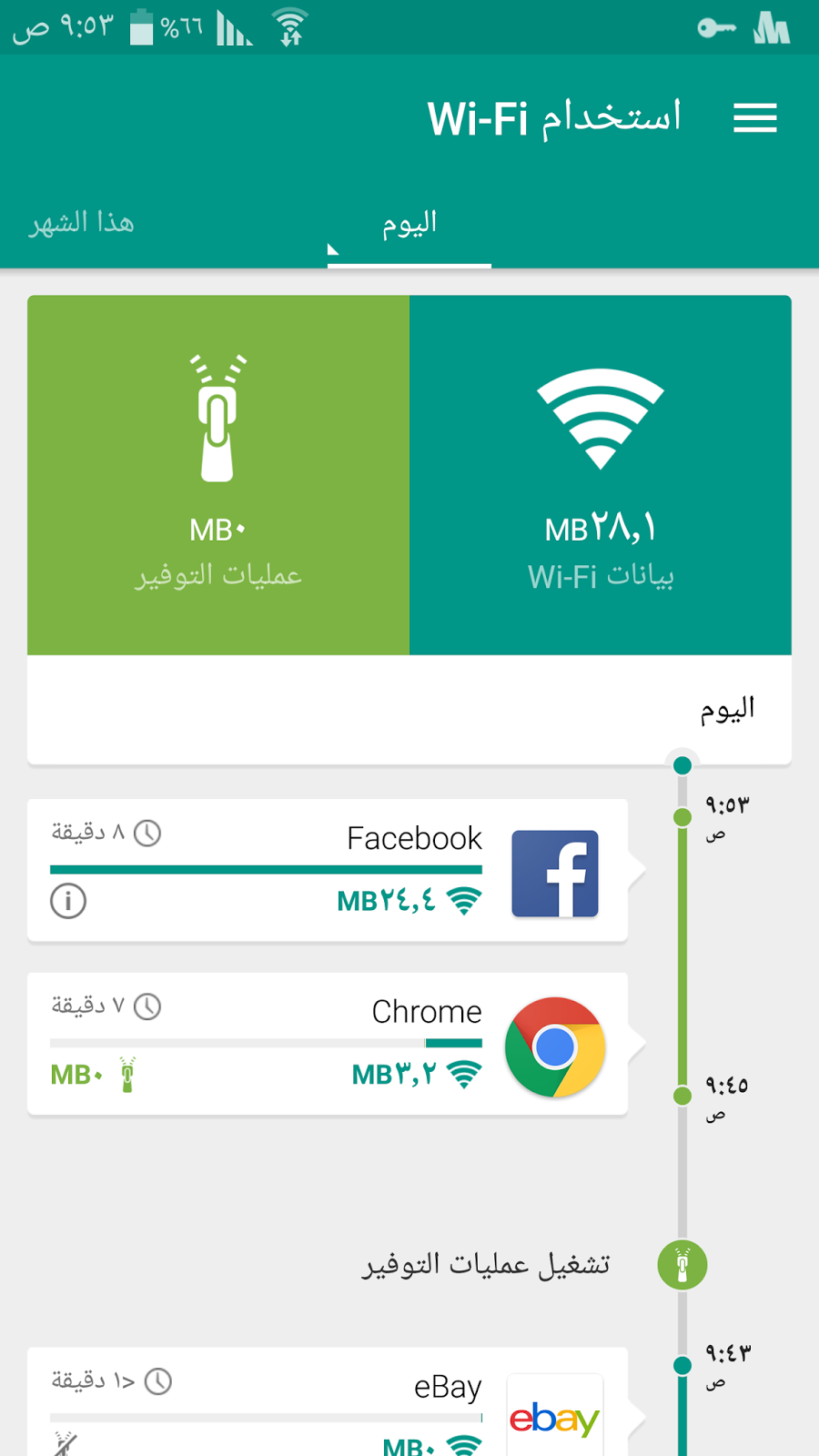 تطبيق Opera Max لقطع الانترنت عن اي تطبيق لتوفير استهلاك