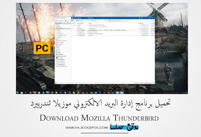 تحميل برنامج موزيلا ثندربيرد عربي Download Mozilla Thunderbird ادارة البريد الإلكتروني - موقع حملها