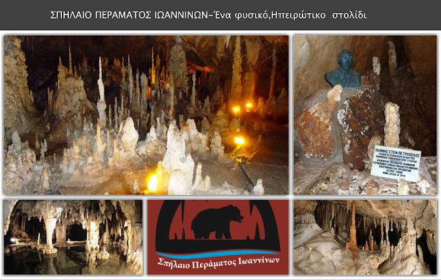 ΓΙΑΝΝΕΝΑ-Μεγάλη η επισκεψιμότητα στο Σπήλαιο Περάματος