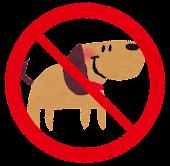 動物禁止マーク
