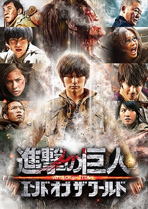 Shingeki no Kyojin: Part 2 ∙ Attack on Titan: End of the World