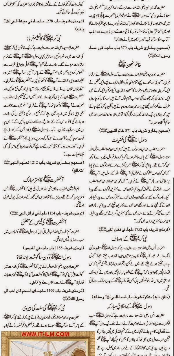 essay on prophet pbuh in urdu Essay on my favourite personality hazrat muhammad pbuh in urdu essay on my favourite personality hazrat muhammad pbuh in urdu - title ebooks : essay on my favourite.