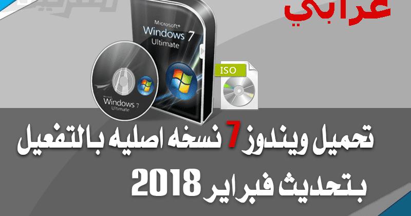 تحميل اخف نسخة ويندوز 7