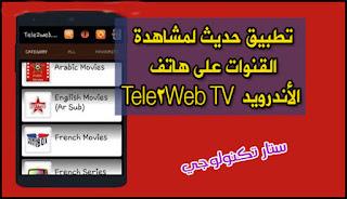 تطبيق حديث لمشاهدة القنوات على هاتف الأندرويد  Tele2Web TV