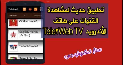 2 tele2web tv best android. Black Bedroom Furniture Sets. Home Design Ideas
