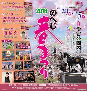 Noheji Spring Festival 2016 poster のへじ春まつり ポスター 平成28年野辺地町 Haru Matsuri)