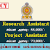 Research Assistant, Project Assistant - யாழ்ப்பாணப் பல்கலைக்கழகம்