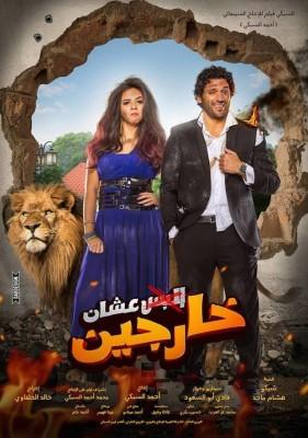 مشاهدة فيلم البس عشان خارجين HD حصريا