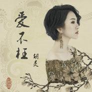 Kiki Hu (Hu Ling 胡灵) - Ai Bu Wang (爱不枉)