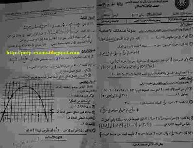 تحميل ورقة امتحان الجبر محافظة الدقهلية الصف الثالث الاعدادى الترم الاول