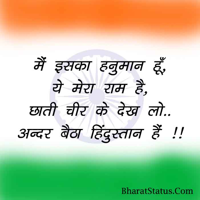 Best 15 August Independence Day Status in HIndi