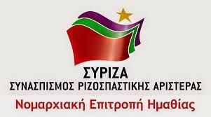 ΔΕΛΤΙΟ ΤΥΠΟΥ ΟΜΑΔΑΣ ΔΡΑΣΗΣ ΑΝΕΡΓΩΝ ΣΥΡΙΖΑ ΗΜΑΘΙΑΣ - Το επίδομα ανεργίας δεν χάνεται