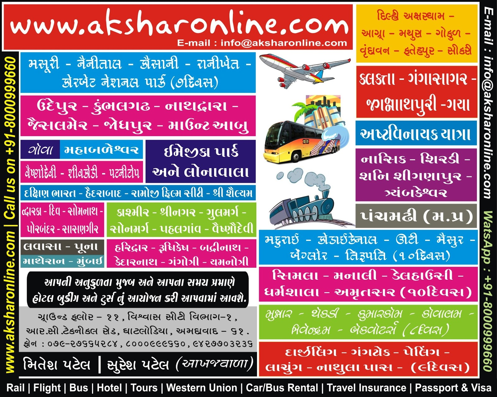 Ajay Modi Tours And Travels Ahmedabad