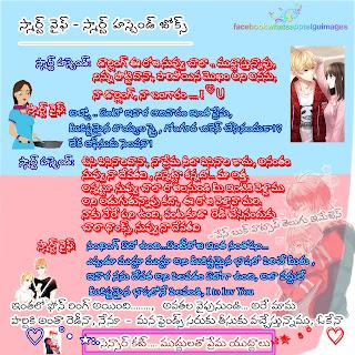 whatsapp Telugu images,comedy, jokes,Nellore Telugu Language Blog