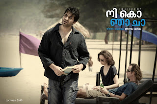 stills of nee ko njaa cha
