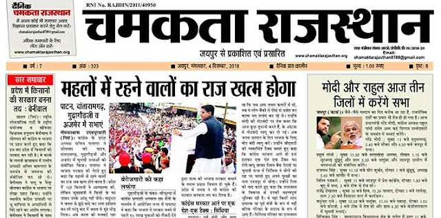 दैनिक चमकता राजस्थान 4 दिसंबर 2018 ई न्यूज़ पेपर