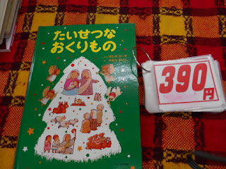 中古本 たいせつなおくりもの390円