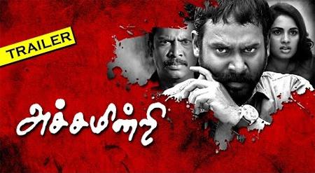 Achamindri Official Trailer  | Vijay Vasanth, Samuthirakani | P.Rajapandi | Premgi