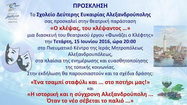 Εκδήλωση του Σχολείου Δεύτερης Ευκαιρίας Αλεξανδρούπολης