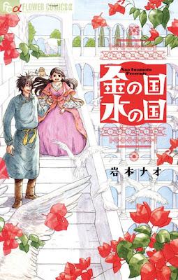 [Manga] 金の国 水の国 [Kin no Kuni Mizu no kuni] Raw Download