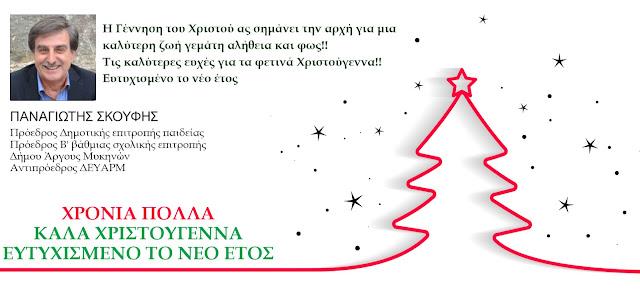 Ευχές από τον Πρόεδρο της Δημοτικής Επιτροπής Παιδείας Δήμου Άργους Μυκηνών Π. Σκούφη
