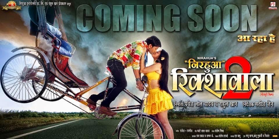Bhojpuri hot actress Amrapali dubey and Nirahua film Nirahua Rikshawala 2 release date Poster, Pics