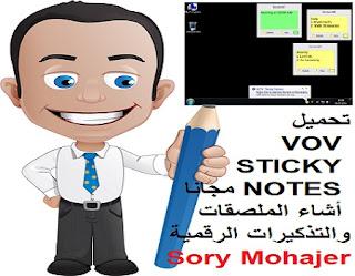 تحميل VOV STICKY NOTES مجانا أشاء الملصقات والتذكيرات الرقمية