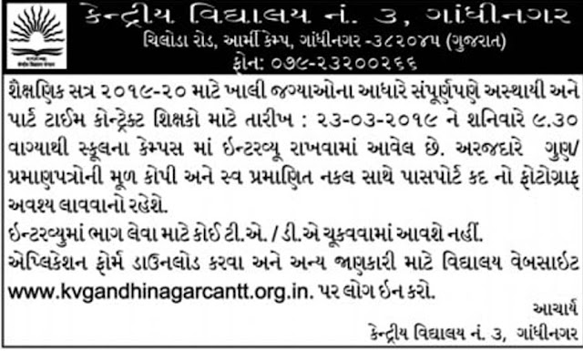 Kendriya Vidyalaya Gandhinagar Recruitment for Teachers Posts 2019