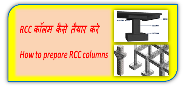 RCC कॉलम कैसे तैयार करे  - How to prepare RCC columns