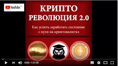 Бесплатный тренинг по криптовалютам. Теория и практика с денежными призами