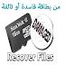 كيفية استعادة الصور ومقاطع الفيديو وملفاتك من بطاقة داكرة خارجية SD card فاسدة أو تالفة