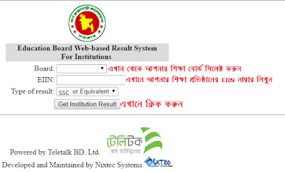 ssc result 2018, dakhil results 2018 by mail.educationboard.gov.bd/web