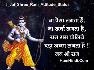 Jai Shree Ram Status images in Hindi