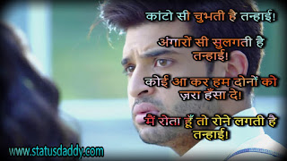 sad,hindi,shayari,hd,image