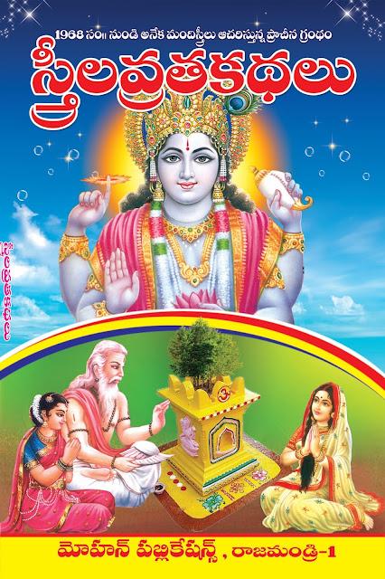 స్త్రీల వ్రత కథలు | Strela Vrata Katalu | GRANTHANIDHI | MOHANPUBLICATIONS | bhaktipustakalu