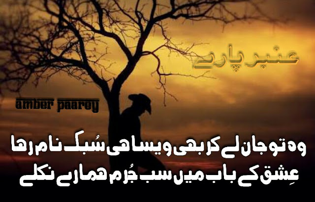 Urdu Poetry Pictures and Images : اردو شاعری