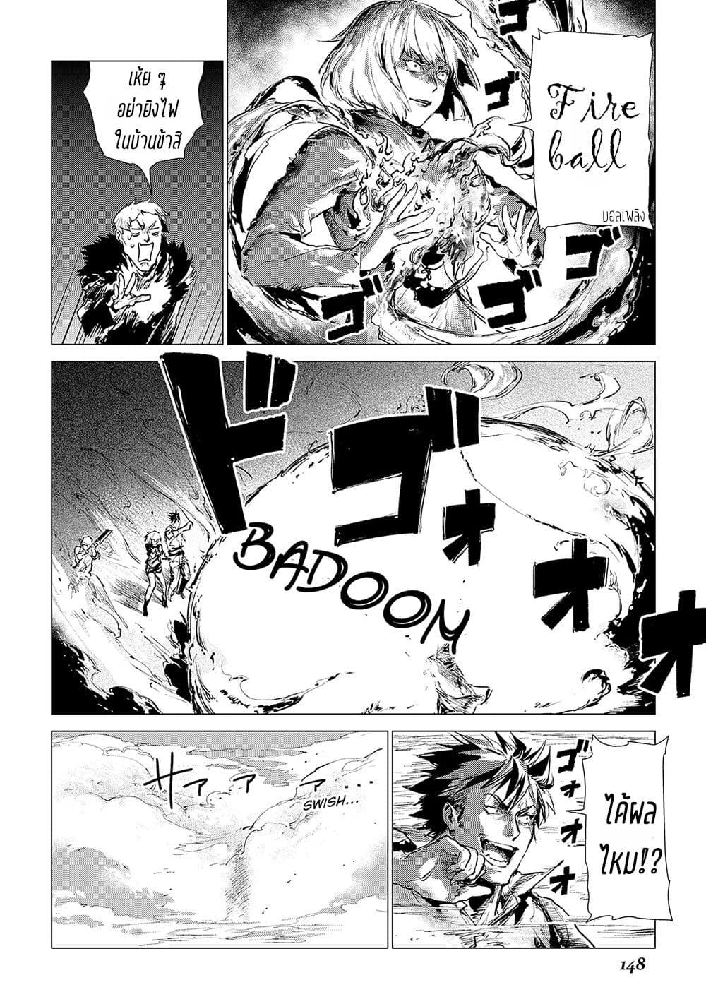 อ่านการ์ตูน Ojii sama ga iku ตอนที่ 4 หน้าที่ 31