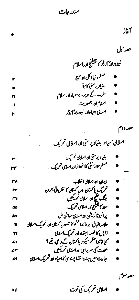 Khursheed Ahmed Islamic Movements Urdu Book