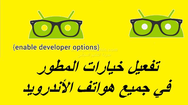 تفعيل خيارات المطور في جميع هواتف الأندرويد developer options