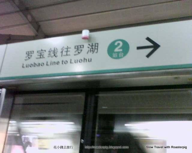 由羅湖/落馬洲坐深圳地鐵往深圳機場 - 花小錢去旅行