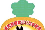 ラビたま駅長きっぷ ニンジンデザイン