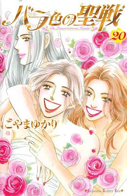 [Manga] バラ色の聖戦 第01-20巻 [Barairo no Seisen Vol 01-20] Raw Download